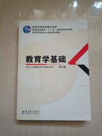 教育学基础(第3版)