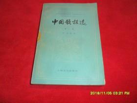 中国歌谣选(第一集)近代歌谣  插图本