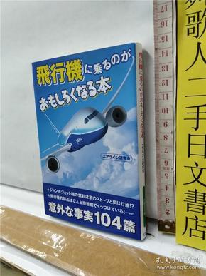 飞行机に乘るのがおもしろくなる本        64开扶桑社文库本小说    日文原版