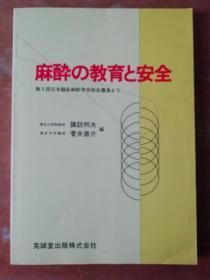 麻醉的教育与安全 (日文原版)