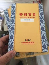 CCTV 特别节目 地球脉动 (6张光盘)