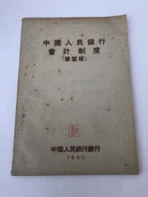 红色收藏&史料&1950年&中国人民银行会计制度 第三篇&学习版&金融&手册&中国人民银行总行&进出口押汇