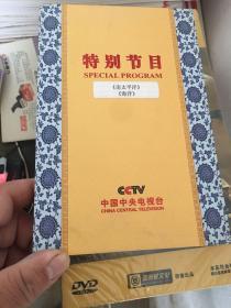 CCTV 特别节目 南太平洋 海洋(4张光盘)