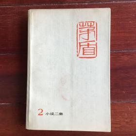 茅盾全集 第二卷 小说二集