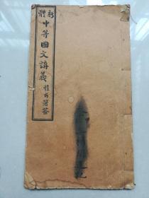 民国3年云南私立第一学校【新体中等国文讲义】一册全