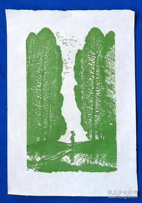 秋天的小路(文革版画)著名版画家戈沙原作