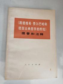 《路德维希.费尔巴哈和德国古典哲学的终结》提要和注释