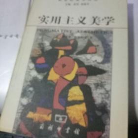 新世纪美学译丛:实用主义美学
