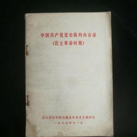《中国共产党党史陈列内容录(民主革命时期)》1979年武汉师范学院