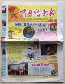 中国儿童报 2019年 4月15日 第3100期 本期8版 邮发代号:1-90
