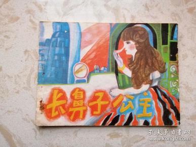 长鼻子公主( 女娃娃画库2)