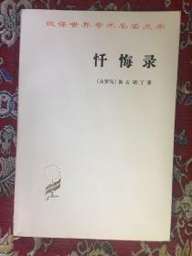 忏悔录【大32开 1983年3印 】【附83年购书发票,如图】