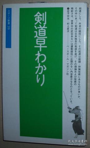日文原版书 剣道早わかり (改订增补版) (スポーツ新书) 庄子宗光 村上贞次 (著)