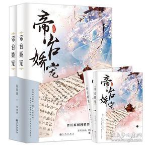 帝台娇宠(全两册)