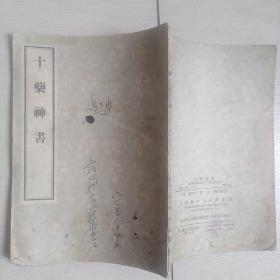 十药神书(1956年北京初版)