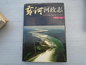 黄河志.10.黄河河政志(16开精装1本,原版正版书)