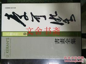 【正版现货】李可染书画全集 人物·牛卷 精装带函套 1版1印