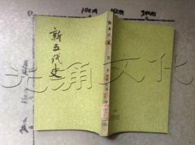 新五代史.第三冊.考 世家 附錄---[ID:541893][%#146F6%#]