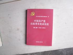 中国共产党山东省寿光市历史(第二卷1949-1978)               X1012