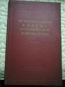 植物名称国际规范(俄文版)
