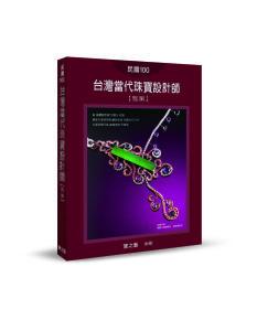 台湾当代珠宝设计师