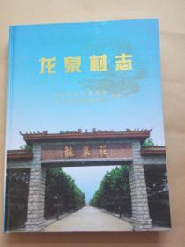 淄博周村区龙泉村志