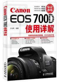 Canon EOS 700D使用详解