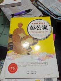 彭公案(青少年最喜欢的传统故事)