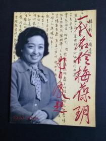 一代名伶梅葆玥1930-2000