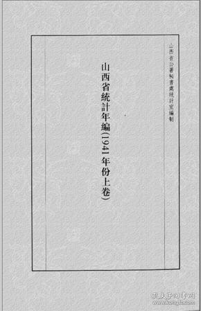 山西省统计年编【复印件】