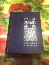 中医新知识辞典(32开,精装)