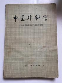 中医外科学/山东医学院中医系外科教研室 编