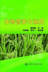 作物营养与施肥 正版 雷恩春   9787122214416