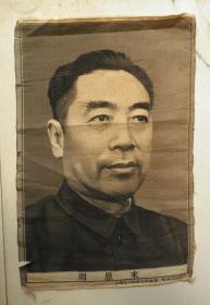 周恩来丝织像中国杭州都锦生丝织厂规格10*15