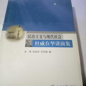 民治主义与现代社会:杜威在华讲演集