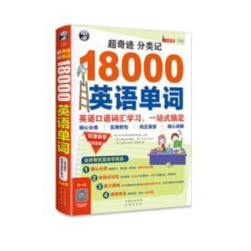 18000英语单词 正版 耿小辉,昂秀外语教学研究组  9787500144502