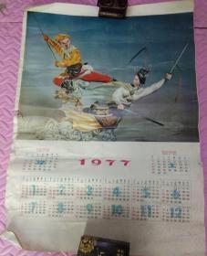 孙悟空三打白骨精年历画,1976—1978年