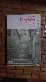 中国娃娃辞典:詈骂(第一卷)