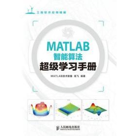 MATLAB智能算法**学习手册(工程软 正版 高飞  9787115348791