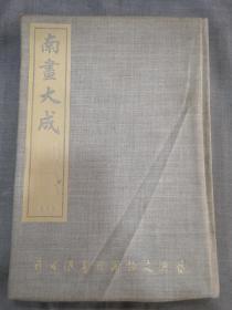 南画大成 (第六卷 花卉 翖毛·虫鱼)