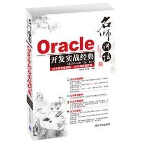 Oracle开发实战经典(附光盘基于Oracle11g 正版 李兴华 等  9787302359821