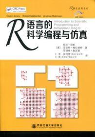 R语言的科学编程与仿真/R语言应用系列 正版 〔澳〕欧文琼斯  罗伯特梅拉德特  安德鲁鲁宾逊  9787560562421