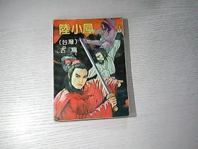 陆小凤 4