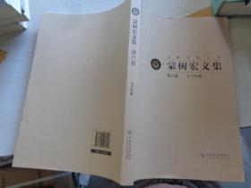 东陆书院文丛:蒙树宏文集(第6卷 70年集)