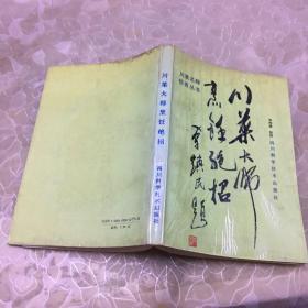 川菜大师烹饪绝招 【有三百多种四川老菜谱】(川菜名师佳肴丛书)