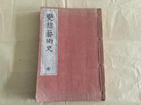 变态艺术史  书画文献  大正十五(1926年)    (孔网孤本)