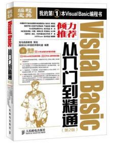 Visual Basic从入门到精通(附光盘第2版) 正版 龙马高新教育 策划,国家863中部软件孵化器著  9787115377203