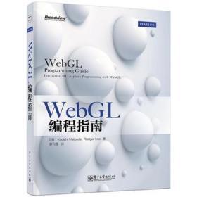WebGL编程指南 正版 松田浩一,李,谢光磊  9787121229428