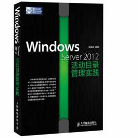 Windows Server2012活动目录管理实践 正版 王淑江  9787115343017