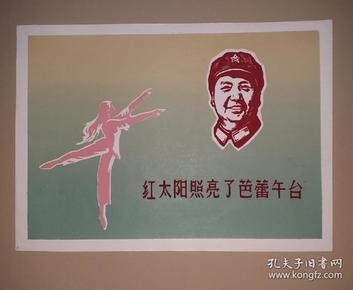 红太阳照亮了芭蕾午台(舞台)上世纪六十年代植绒宣传画